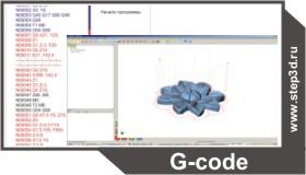 Описание УП g-code