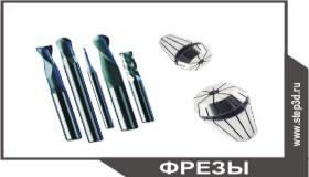 Фрезы и инструмент для станков с ЧПУ