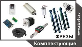 Комплектующие для гравировально-фрезерных станков с ЧПУ